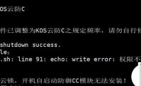 """安装或卸载KOS云防C时,提示""""你似乎安装了云锁…失败""""的解决办法"""