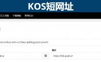 短网址php源码:用自己的域名搭建一个缩短网址网站,YOURLS