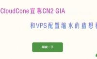 有关CloudCone宣称CN2 GIA和VPS配置缩水的猜想和看法