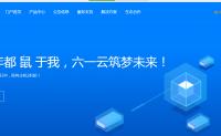 六一国内云上新:香港cn2/辽宁bgp/宿迁bgp/超高防御独享大带宽不限流量