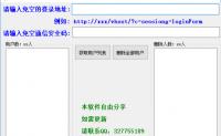接口云-破坏者:Easypanle安全码,一键删除所有用户网站