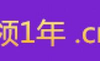 免费领.cn域名一枚:用1分钟回答阿里云问卷,活动结束发放