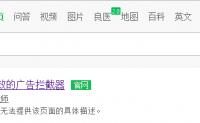 被ADsafe恶意劫持京东淘宝为推广网址的解决方法