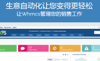Kangle EP主机安装免费Whmcs主机销售系统教程