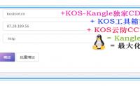 网站防CC最大化:KOS工具箱商业版+KOS云防C+Kangle CDN