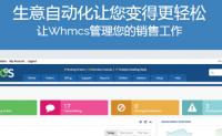 超详细的用宝塔Web面板安装免费WHMCS主机销售系统教程