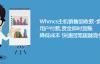 WHMCS即时到账教程,个人免签约(支付工具+whmcs插件)