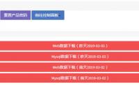 KOS云备份发布Whmcs/Swapidc的Kangle EP主机用户独立下载备份数据插件