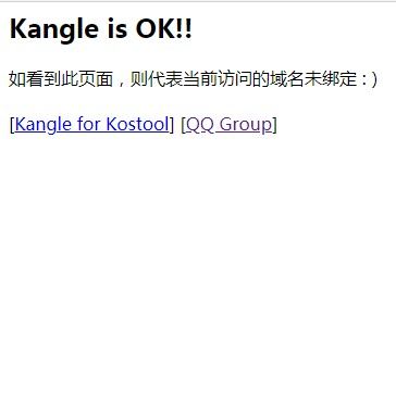 """修改Kangle解析默认的 """"Kangle Is OK!!"""" 的提示页面"""