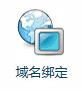kangle_ep_yumingbangding.jpg