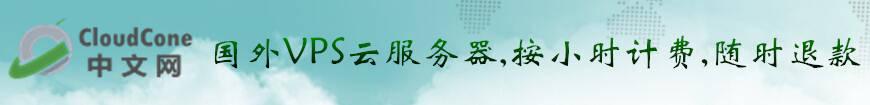 CloudCone - CloudCone中文网,国外VPS,按小时计费,随时退款