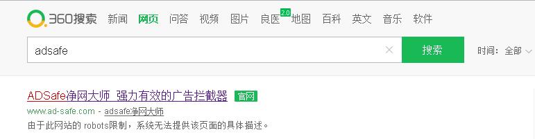 被ADsafe恶意劫持京东淘宝为推广网址的解决方法 - Blog for Qwluoye
