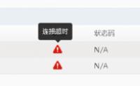 域名使用cloudflare后,监控网址任务失败的解决方案