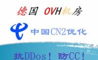 680G DDos防御:咖啡主机新上线OVH德国CN2优化VPS