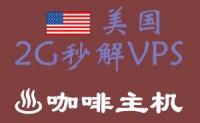 咖啡主机 特价美国2G防御秒解VPS,使用优惠码最低仅售10.8元