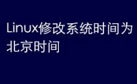 Linux修改国外VPS云服务器的系统时间为北京时间