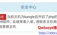 Kangle EP主机修复代刷后台提示的pnctl危险问题教程