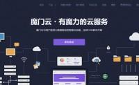 魔门云:无备案域名,免费使用香港CDN加速