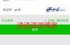 爱奇艺APP登陆提示要短信验证码的解决办法!