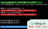 Linux Centos 64位系统一键安装配置七牛云qshell工具