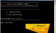 IEproxy.bat:一键设置/取消Windows本地IE代理服务器地址