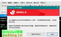 通过netsarang官网下载免费的个人版Xshell工具