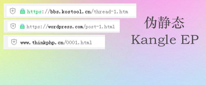 Kangle easyPanel主机设置伪静态的方法