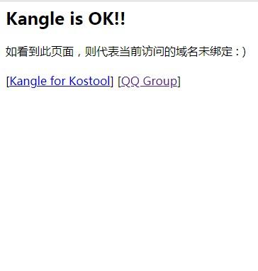 """修改Kangle解析默认的 """"Kangle Is OK!!"""" 的提示页面!!!!插图"""